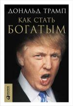 скачать книгу Как стать богатым автора Дональд Трамп