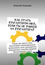 скачать книгу Как стать бухгалтеромНКО, если ты неучился набухгалтера? автора Алексей Ананьев