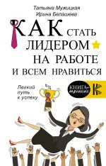 скачать книгу Как стать лидером на работе и всем нравиться автора Татьяна Мужицкая