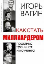 скачать книгу Как стать миллиардером автора Игорь Вагин