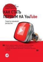 скачать книгу Как стать первым на YouTube. Секреты взрывной раскрутки автора Николай Мрочковский