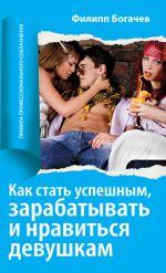 скачать книгу Как стать успешным, зарабатывать и нравиться девушкам автора Филипп Богачев
