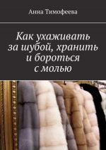 скачать книгу Как ухаживать зашубой, хранить ибороться смолью автора Татьяна Михеева