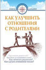 скачать книгу Как улучшить отношения с родителями автора Дмитрий Семеник