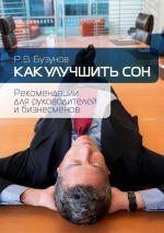 скачать книгу Как улучшить сон. Рекомендации для руководителей и бизнесменов автора Роман Бузунов