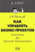 скачать книгу Как управлять проектами автора Сергей Потапов