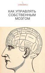 скачать книгу Как управлять собственным мозгом автора Коллектив авторов
