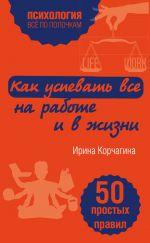 скачать книгу Как успевать все на работе и в жизни. 50 простых правил автора Ирина Корчагина