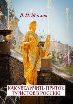 скачать книгу Как увеличить приток туристов вРоссию автора В. Жиглов