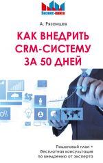 скачать книгу Как внедрить CRM-систему за 50 дней автора Алексей Рязанцев