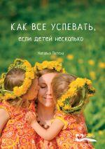 скачать книгу Как все успевать, если детей несколько автора Наталья Потеха