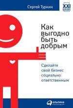 скачать книгу Как выгодно быть добрым. Сделайте свой бизнес социально ответственным автора Сергей Туркин