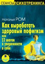 скачать книгу Как выработать здоровый пофигизм, или 12 шагов к уверенности в себе автора Наталья Ром