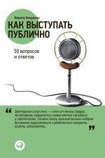 скачать книгу Как выступать публично: 50 вопросов и ответов автора Никита Непряхин