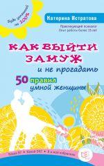 скачать книгу Как выйти замуж и не прогадать. 50 правил умной женщины автора Екатерина Истратова