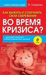 скачать книгу Как выжить и сохранить свои сбережения во время кризиса? автора Наталья Смирнова