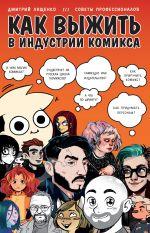 скачать книгу Как выжить в индустрии комикса автора Дмитрий Лященко