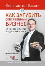 скачать книгу Как загубить собственный бизнес. Вредные советы российским предпринимателям автора Константин Бакшт