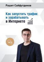 скачать книгу Как запустить трафик и зарабатывать в Интернете автора Рашит Сайфутдинов