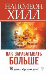 скачать книгу Как зарабатывать больше. 18 уроков обретения денег автора Наполеон Хилл