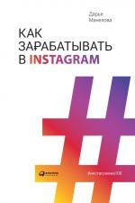 скачать книгу Как зарабатывать в Instagram автора Дарья Манелова