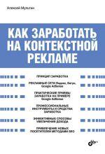 скачать книгу Как заработать на контекстной рекламе автора Алексей Мультин