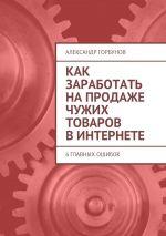 скачать книгу Как заработать напродаже чужих товаров вИнтернете. 6главных ошибок автора Александр Горбунов