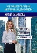 скачать книгу Как заработать первый миллион на недвижимости автора Мария Кузнецова