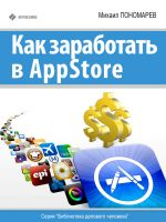 скачать книгу Как заработать в AppStore автора Михаил Пономарев