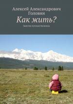 скачать книгу Как жить? Заметки путешественника автора Алексей Головин