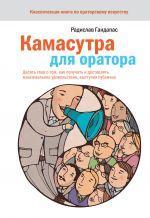 скачать книгу Камасутра для оратора. Десять глав о том, как получать и доставлять максимальное удовольствие, выступая публично автора Радислав Гандапас