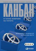 скачать книгу Канбан и «точно вовремя» на Toyota. Менеджмент начинается на рабочем месте автора  Коллектив авторов