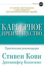скачать книгу Карьерное преимущество: Практические рекомендации автора Стивен Кови