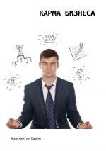 скачать книгу Карма бизнеса автора Савин Константин
