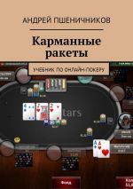скачать книгу Карманные ракеты. Учебник поонлайн-покеру автора Андрей Пшеничников