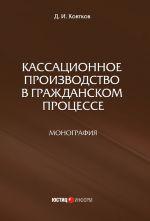 скачать книгу Кассационное производство в гражданском процессе автора Дмитрий Ковтков