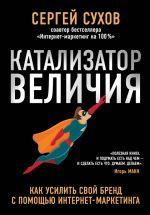 скачать книгу Катализатор величия автора Сергей Сухов