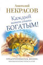 скачать книгу Каждый может стать богатым! Предприниматель жизни, или Как богатому попасть в рай автора Анатолий Некрасов
