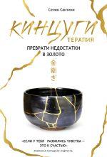 скачать книгу Кинцуги-терапия. Преврати недостатки в золото автора Селин Сантини