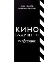 скачать книгу КИНО БУДУЩЕГО. Скворечник в формате #tweetroom автора Иван Карпушкин
