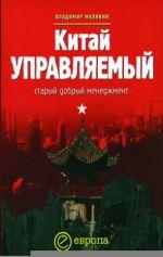 скачать книгу Китай управляемый: старый добрый менеджмент автора Владимир Малявин