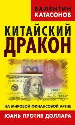 скачать книгу Китайский дракон на мировой финансовой арене. Юань против доллара автора Валентин Катасонов