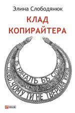 скачать книгу Клад копирайтера автора Элина Слободянюк