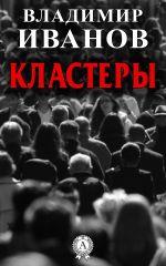 скачать книгу Кластеры автора Владимир Иванов