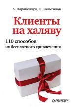 скачать книгу Клиенты на халяву. 110 способов их бесплатного привлечения автора Евгений Колотилов