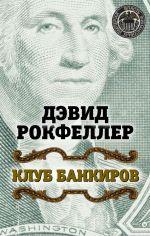 скачать книгу Клуб банкиров автора Дэвид Рокфеллер