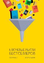 скачать книгу Ключевые мысли бестселлеров. Сборник2 автора Егор Кузьмин