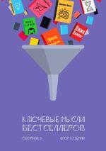 скачать книгу Ключевые мысли бестселлеров. Сборник3 автора Егор Кузьмин
