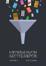 скачать книгу Ключевые мысли бестселлеров. Сборник4 автора Егор Кузьмин