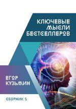 скачать книгу Ключевые мысли бестселлеров. Сборник№5 автора Егор Кузьмин